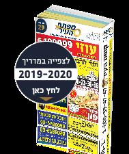 לצפיה במדריך 2019-2020