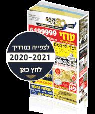 לצפיה במדריך 2020-2021